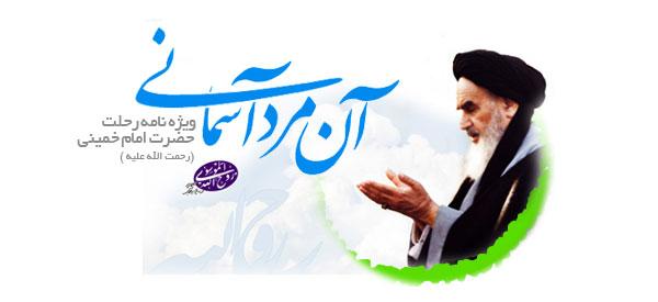 http://kohshoor.persiangig.com/image/bahar90/rehlat-emam-khomeini.jpg